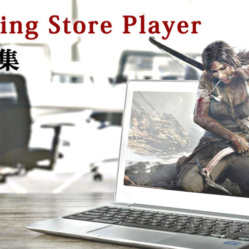 Gaming Store Player 大募集