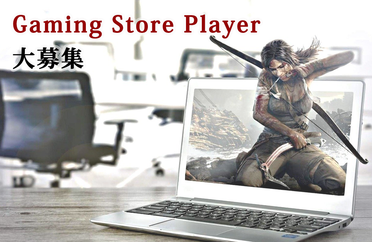 Gaming Store Player 大募集