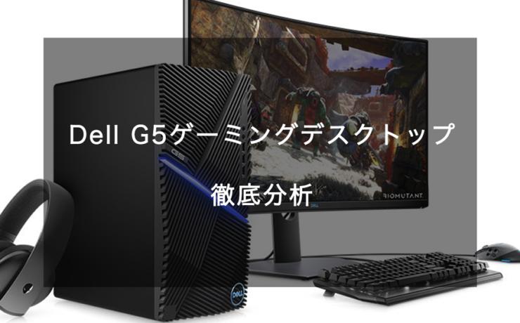 Dell G5 ゲーミングデスクトップ フルカスタマイズ